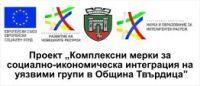 Комплексни мерки за социално-икономическа интеграция на уязвими групи в Община Твърдица