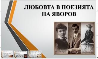 """Групата на Асоциация Интегро за подорбяване на езиковите умения към СУ """"Трайко Симеонов"""", гр. Шумен в условията на онлайн обучение."""